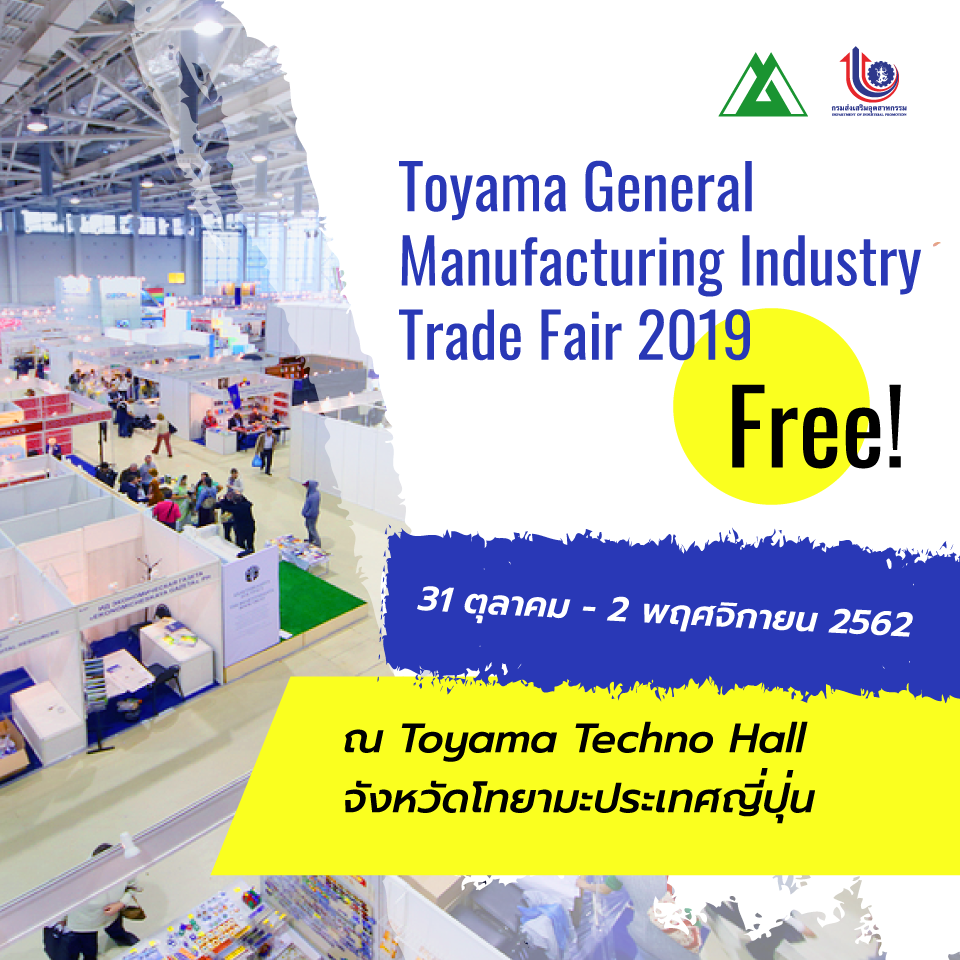 Toyama General Manufacturing Industry Trade Fair 2019