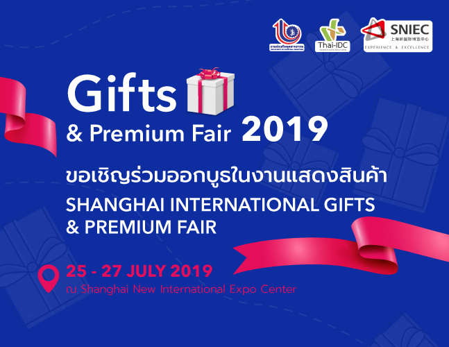 Shanghai International Gifts & Premium Fair