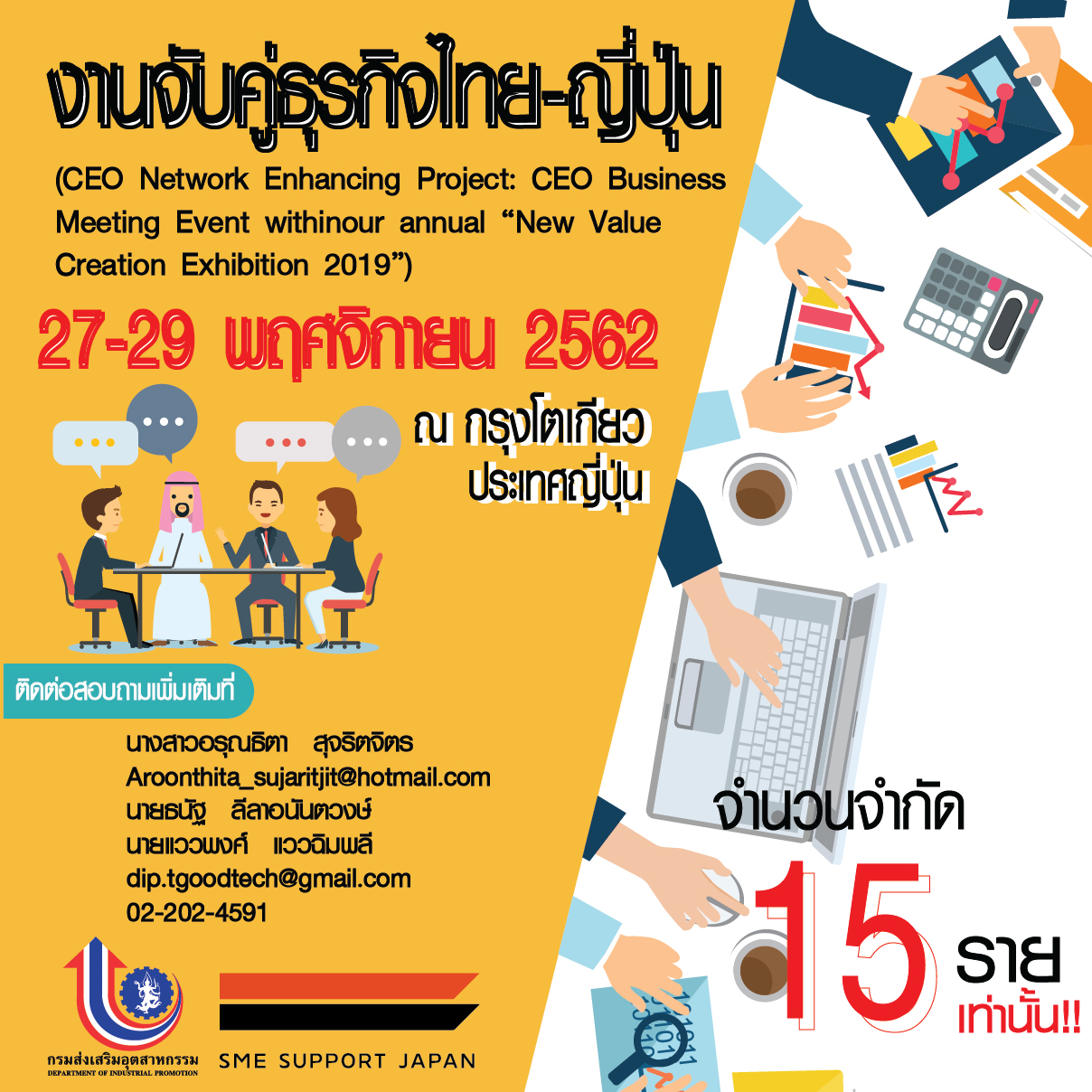 "งานจับคู่ธุรกิจไทย-ญี่ปุ่น  (CEO Network Enhancing Project : CEO Business Meeting Event within our annual ""New Value Creation Exhibition"")"