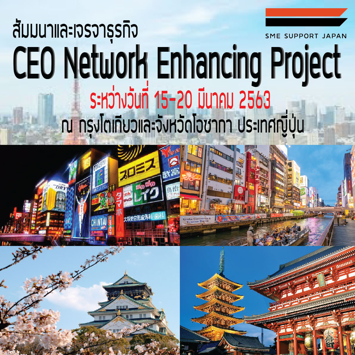 งาน CEO Network Enhancing Project