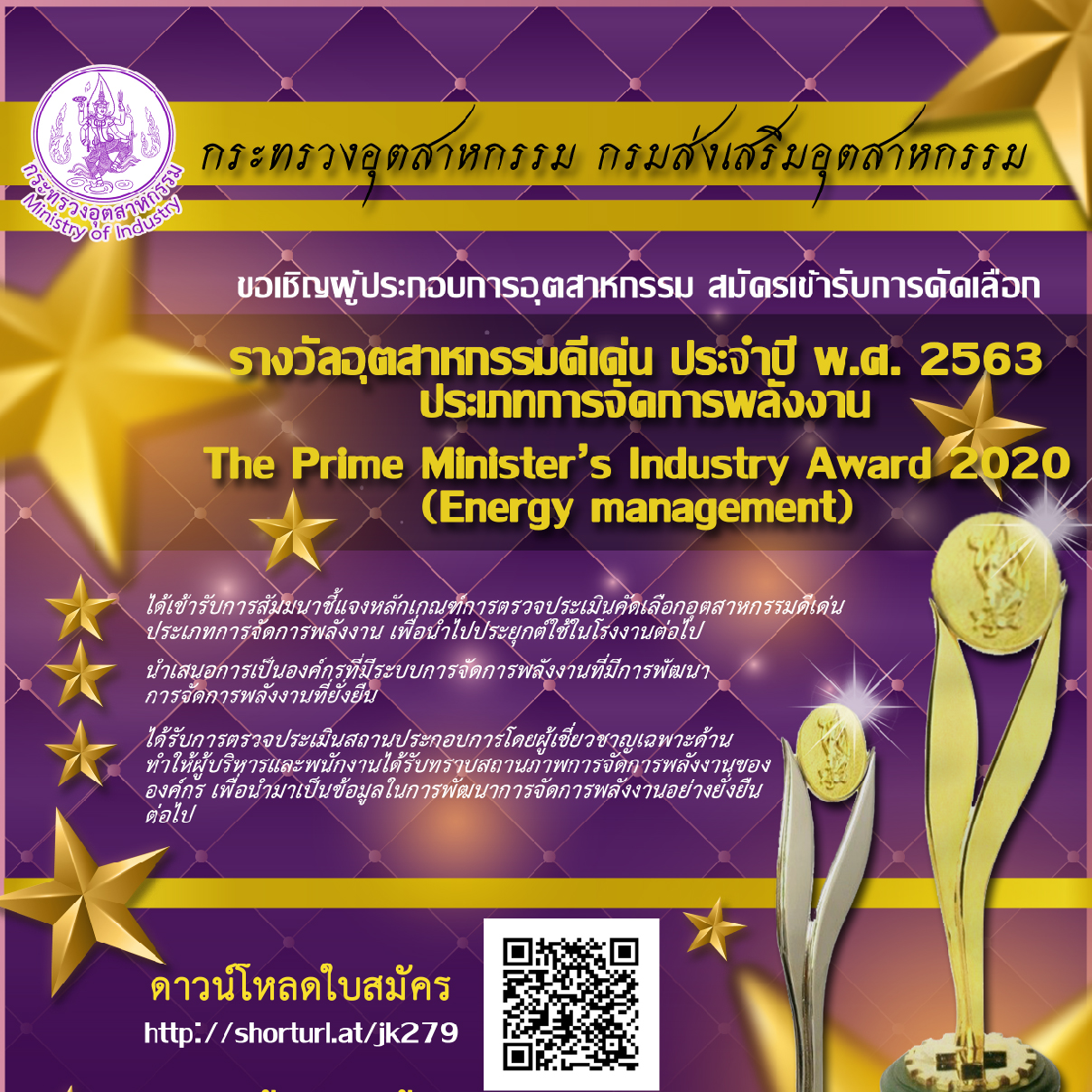 The Prime Minister's Industry Award 2020 (Energy management)