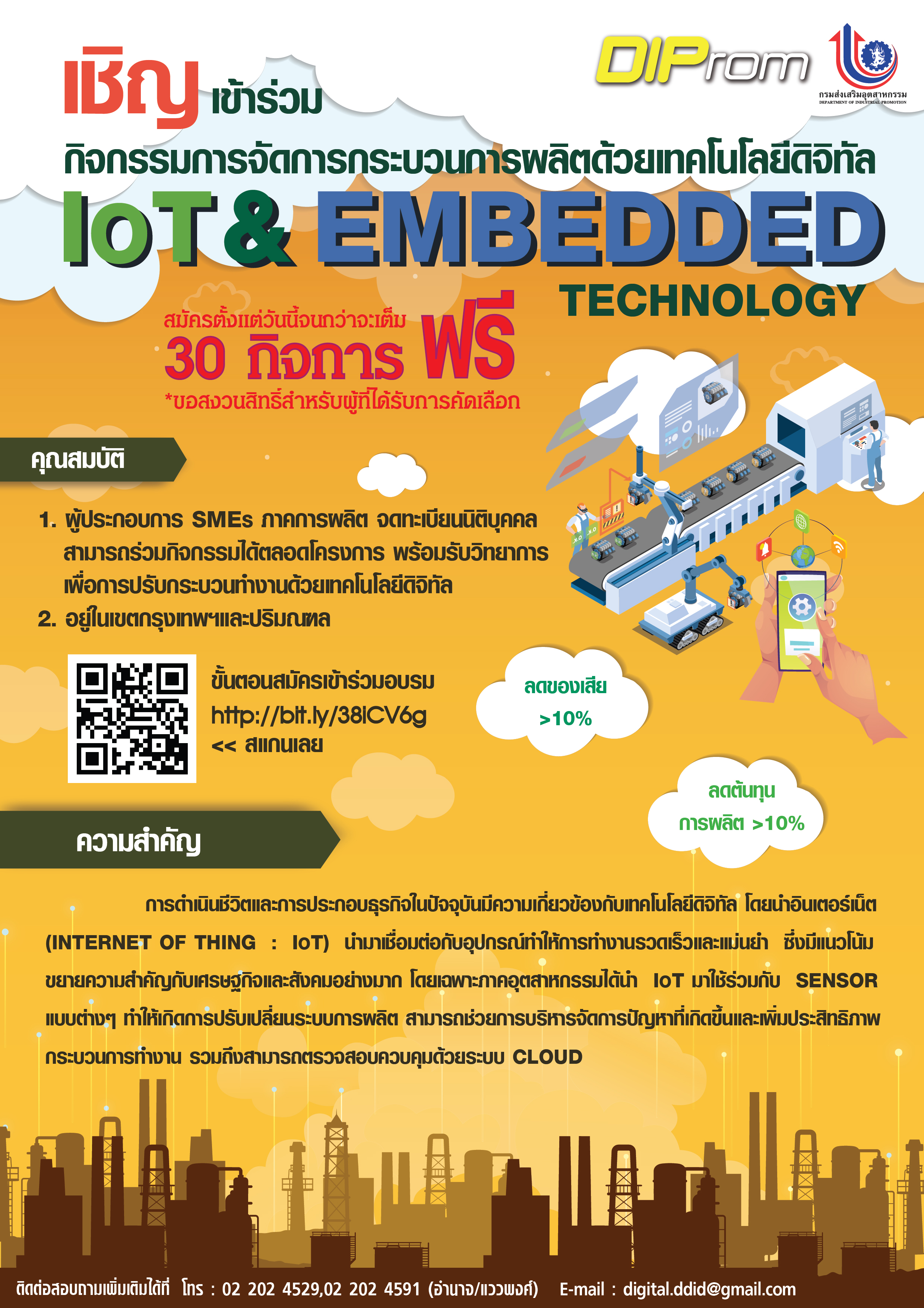 poster iot-01