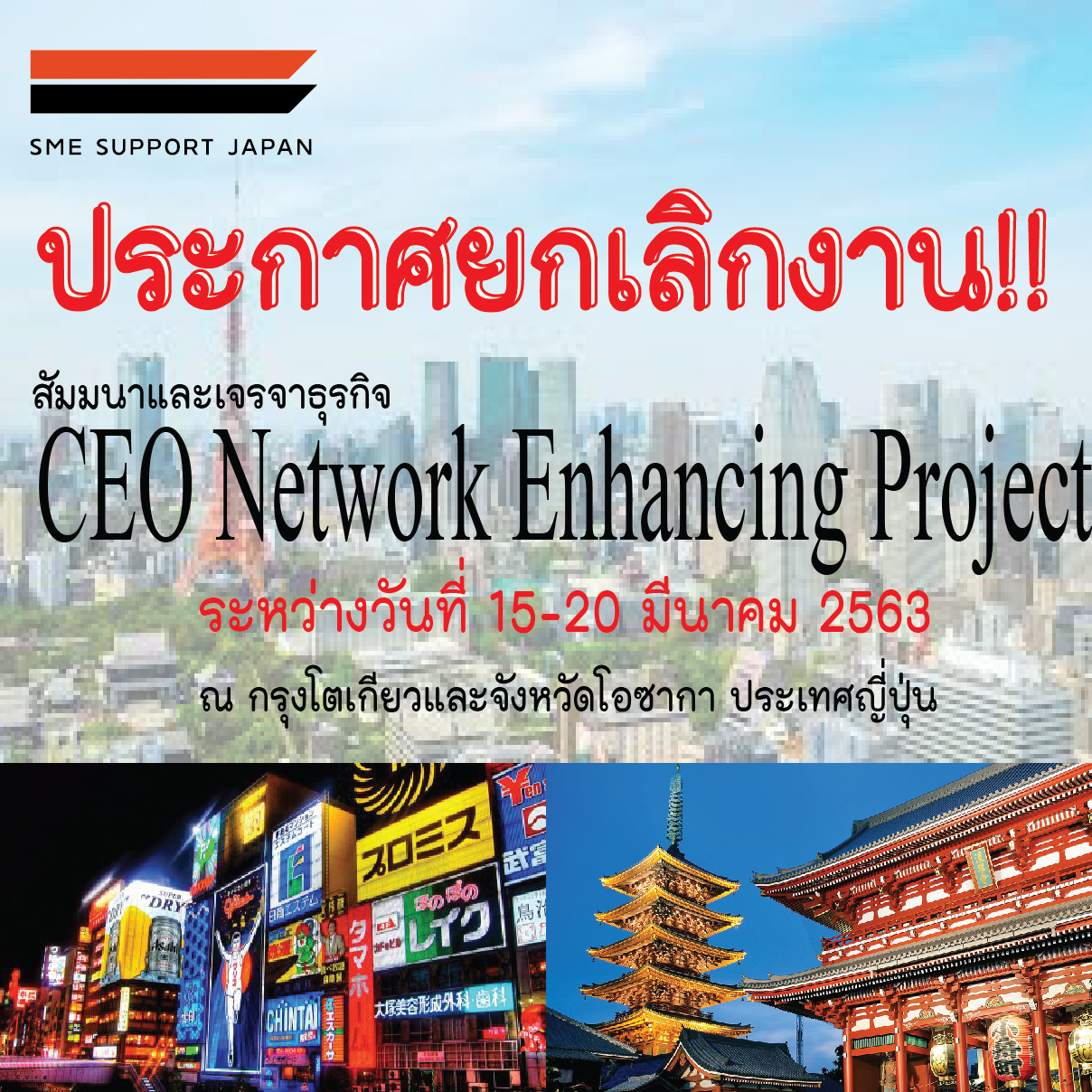 Medical CEO Business Matching in Tokyo & Osaka in March has been decided to cancel by SMRJ